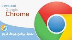 تحميل برنامج متصفح جوجل كروم 2015 مجانا (EL-TAMAUZ) Tags: 2015 برنامج جوجل تحميل مجانا كروم متصفح