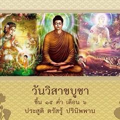 วันวิสาขบูชา เป็นวันสำคัญสากลทางพระพุทธศาสนาสำหรับชาวพุทธทุกนิกายทั่วโลก เพราะเป็นวันคล้ายวันที่เกิดเหตุการณ์สำคัญที่สุดในพระพุทธศาสนา 3 เหตุการณ์ด้วยกัน คือ การประสูติ ตรัสรู้ และปรินิพพานของพระพุทธโคดม โดยทั้งสามเหตุการณ์ได้เกิด ณ วันขึ้น 15 ค่ำ เดือน 6