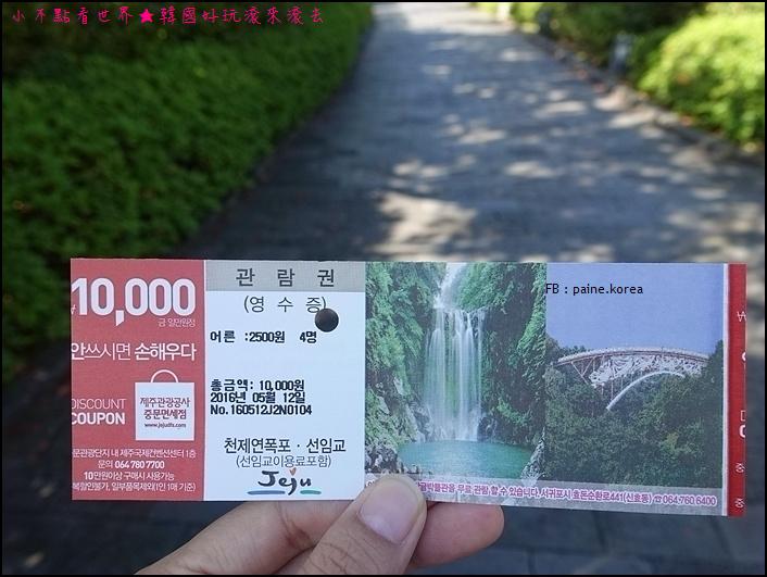 濟州島天帝淵瀑布 (5).JPG