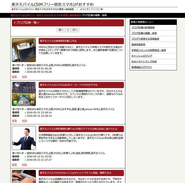 ミニサイト作成用自作ブログシステム(CMS)
