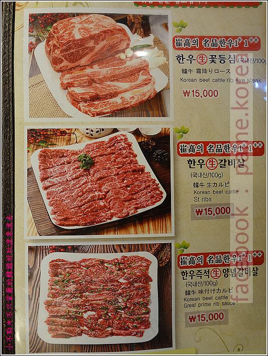 釜山新韓流時代韓牛烤肉 (3).JPG