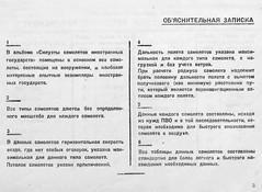 1935.       __05 (foot-passenger) Tags: 1935      russianstatelibrary rsl aviation