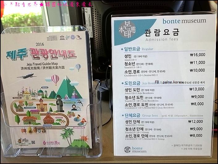 濟州本態博物館 (4).JPG