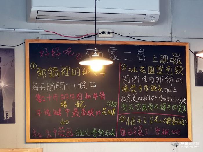 【高雄鼓山】麵家二眷|皮帶牛肉麵|冰花煎餃|豆花吃到飽 @魚樂分享誌