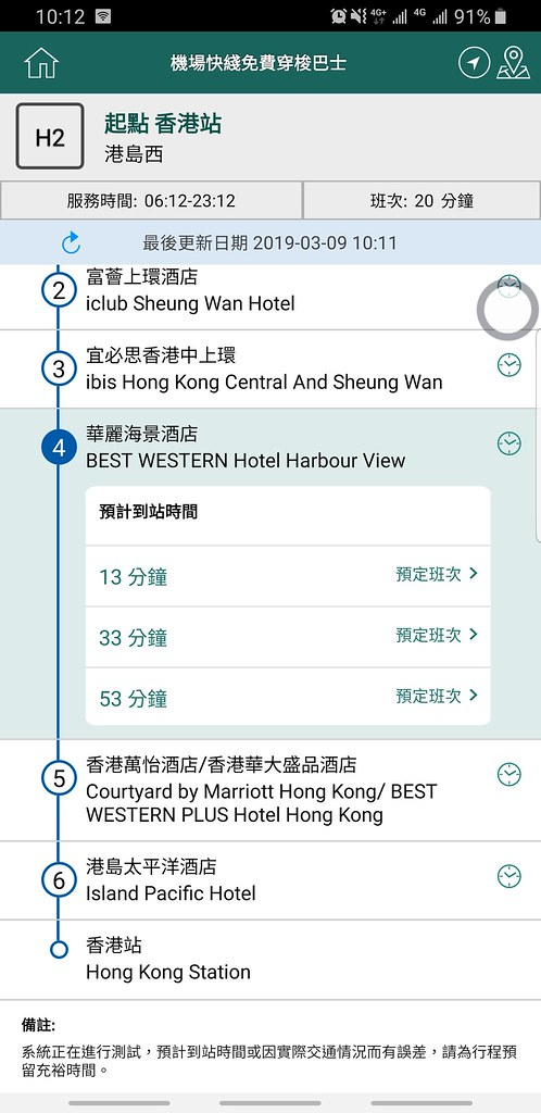 Screenshot_20190309-101204_MTR Mobile