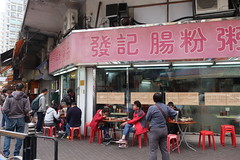 Cheong Fun, Fat Kee Congee, Yuen Long, Hong Kong (Ryo.T) Tags: 香港 hongkong 新界 xinjie newterritories 元朗 yuenlong ユンロン