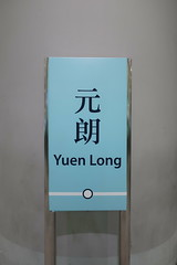Yuen Long Station, Hong Kong (Ryo.T) Tags: 香港 hongkong 新界 xinjie newterritories 元朗 yuenlong ユンロン