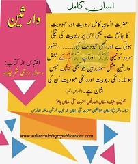 #Syedna_Ghaus_ul_Azam #Hazrat_Shaikh_Abdul_Qadir_Jilani ra ke hayat aor taleemat par ab tak ke behtreen aor jamay #kitab abhi #order karnay aor parhnay kay liay #visit karen hamari #website: https://www.sultan-ul-faqr-publications.com/shop/hayat-o-taleema (Nasir Majeed2016) Tags: silsilasarwariqadri kitab website ghosulazam baghdad yaghaus hazratshaikhabdulqadirjilani spiritofislam syednaghausulazam silsilaqadri sultanulashiqeen qadri qadriya qadriyaa visit sultanbahoo order
