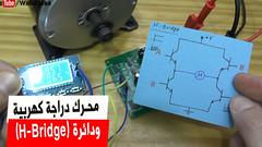 محرك دراجة كهربية ودائرة (H-Bridge) (spacetoon34) Tags: محرك دراجة كهربية ودائرة hbridge
