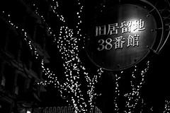 神戸元町旧居留地 2019 #2ーThe Former Foreign Settlement, Motomachi, Kobe City 2019 #2 (kurumaebi) Tags: kobe 神戸市 神戸 元町 旧居留地 motomachi 路地 street alley 街 night 夜 fujifilm 富士フイルム xt20