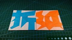 折纸 (guangxu233) Tags: handmade paper fold art paperart paperfolding origami origamiart 折纸 摺紙 折り紙 折り紙作品