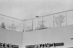 000058940013 (ccccchiang) Tags: canont70 canonfilm canon canonfd 400 arista aristaedu southkorea korea busan