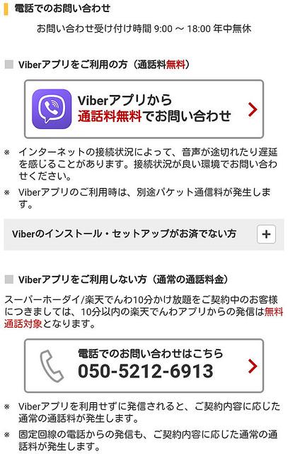 楽天モバイルサポートセンターの電話番号(利用中ユーザー)