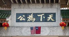 The Iconic Chinatown Gate (kuntheaprum) Tags: chinatownboston chinesenewyearcelebration yearofthepig sony a7riii tamron 2470mm f28 festival parade dragon firework