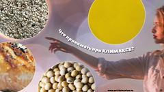 Что принимать при климаксе? (netbolezniamru) Tags: климакс менопауза менструация женщина приливы потливость гинекология гормоны здоровье медицина netbolezniamru