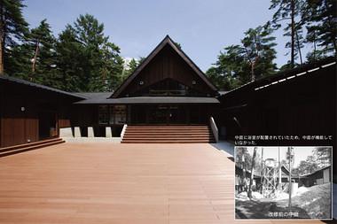 城北学園大町山荘再生の写真