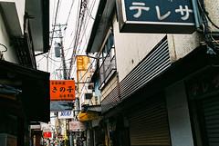 Iwaki,Fukushima pref. (minhana87) Tags: nikon f3 nikkor 35mm fujifilm c200 iwaki fukushima