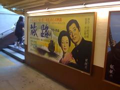 JR青梅駅にある映画看板『旅路』 板観筆