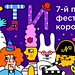 Maria Zaikina, Purim poster for Yahad.ru