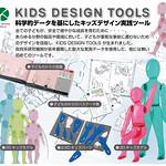 キッズデザイン製品開発・設計の支援ツールの写真