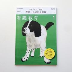 雑誌 看護教育 表紙イラスト (satoshigemi) Tags: イラスト イラストレーション satoshigemi   illustration 佐藤繁 animal dog 犬 painting