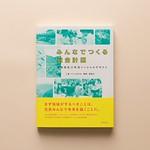 高知県佐川町流ソーシャルデザインの写真