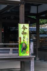 KTO1904-006 (nobu3withfoxy) Tags: 神社 京都 山科 日本 shrine kyoto yamashina japan 令和 reiwa