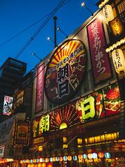 大阪|OSAKA (里卡豆) Tags: olympus 17mm f12 pro olympus17mmf12pro penf olympuspenf 大阪市 大阪府 日本 jp