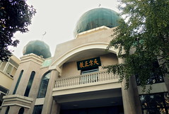 Mosque of Hefei, China (Germán Vogel) Tags: huiethnicgroup hui huipeople religioninchina mosque dome tolerance diversity islaminchina muslimworld asia eastasia china travel traveldestinations tourism touristattractions landmark holidaydestination famousplace chineseculture islam muslimculture hefei anhuiprovince 天方正教 合肥天方正教