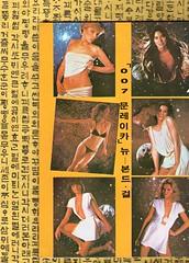 "Seoul Korea vintage movie pin-up circa 1980 featuring ""Moonraker Bond Girls"" - ""007 X 6"" (moreska) Tags: seoul korea vintage korean pinup 007 bond girls moonraker 1980 cinema retro bikini seminude posed hangul graphics icons beauty import cinephile franchise 1970s magazines pop culture massmedia collectibles archive museum rok asia"
