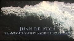 """Πρεμιέρα του ντοκυμαντέρ """"Juan de Fuca - Σε Αναζήτηση του Βορείου Περάσματος"""" 🇬🇷🇪🇸! (Υπουργείο Εξωτερικών) Tags: υφυπεξ κουικ ελλαδα mfa spain ισπανια"""