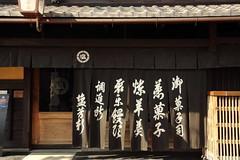 Japanese sweet bun shop (Teruhide Tomori) Tags: japan japon kyoto tradition culture 日本 京都 伝統 文化 shop store noren 暖簾 architecture building wooden 漢字 word kanji 木造建築 happyplanet asiafavorites