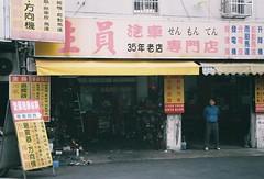 (YL.H) Tags: canon 500n fujifilm film analog taipei taiwan 台北 底片 中山