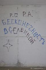 Worte. (Ecken und Kanten) Tags: russia russian russians urban urbex exploring mitiitary gssd