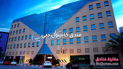فندق-كابيتول-دبي (Muqarene - مقارنة فنادق) Tags: فنادقدبي فنادق فنادقللعوائل دبي سياجة سياحة السياحةفيدبي السفرالىدبي السفر