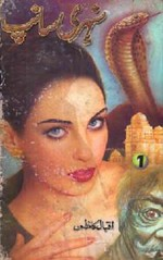 Sunehri Sanp Complete By Iqbal Kazmi Free Download (Anas Akram) Tags: urdu novels pdf iqbal kazmi sunehri sanp complete by