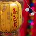 Festive Lantern