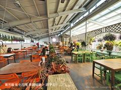 菁芳園 彰化田尾 景觀餐廳 39 (slan0218) Tags: 菁芳園 彰化田尾 景觀餐廳 39