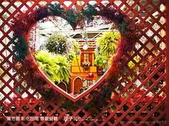 菁芳園 彰化田尾 景觀餐廳 17 (slan0218) Tags: 菁芳園 彰化田尾 景觀餐廳 17