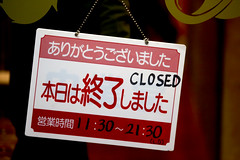 Japanese closed sign with English handwriting in the night (DigiPub) Tags: 終わり closedsign closed yokohama night 本日は終了しました。 ありがとうございました。 夜 横浜中華街 終了 yokohamachinatown 1131183798 gettyimages