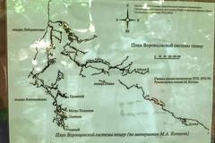 Vorontsovskaya-Cave-Воронцовская-пещера-Сочи-7070