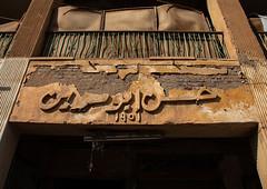Old shop sign, Khartoum State, Khartoum, Sudan (Eric Lafforgue) Tags: africa arabiccalligraphy architecture balcony business colorimage colourimage day developingcountries horizontal khartoum market nopeople obsolete old outdoors photography rundown shop sign sudan sudan180235 traveldestinations khartoumstate