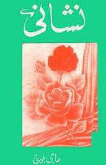 Nishani by Muhammad Bakhash Aasi Download PDF (urdu-novels) Tags: urdu novels urdunovelsorg nishani by muhammad bakhash aasi download pdf