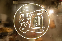 Mong Kok Restaurant (josullivan.59) Tags: 2019 asia china hongkong january kowloon mongkok circle city closeup detail glass lines neon oriental outdoor outside restaurant sign steam travel wideangle hk window texture urban artistic downtown geometric night