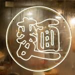 Mong Kok Restaurant thumbnail