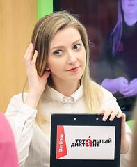 Анастасия Орлова (РГДБ / RGDB) Tags: библиотека ргдб россия российская диктант тотальный люди rgdb russia library people portrait