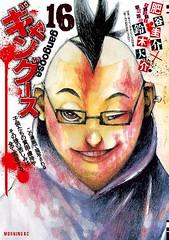 """<span style=""""color: #99ccff;"""">漫画</span> ギャングース 第01-16巻 GANGOOSE (https://ZIP-RAR.online) Tags: ギャングース 漫画 無料 ダウンロード zip 16 15 14 13 12 11 10 9 8 7 6 5 4 3 2 1 まんが まとめサイト ネタバレ じp rar dl manga raw 2ch ピクシブ iphone news ブログ ジャンプ"""