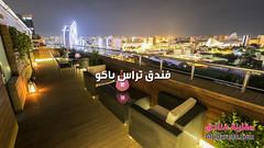 فندق تراس باكو (Muqarene - مقارنة فنادق) Tags: baku hotel hotels room travel tours toursim باكو اذربيجان السفر السياحة فنادق حجزفنادق فنادقباكو