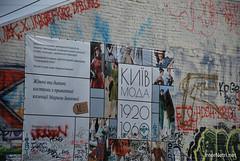 Киїїв, лютий, весна 096 InterNetri Ukraine