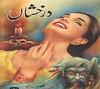 Darakhshan Novel Complete By Anwar Siddiqui Free Download (Anas Akram) Tags: urdu novels pdf darakhshan novel complete by anwar siddiqui